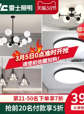 雷士照明北欧魔豆吊灯简约创意分子灯大气客厅灯网红现代灯饰套餐