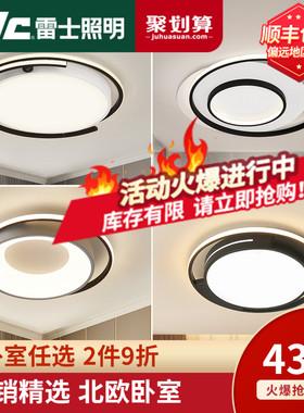 雷士照明智能LED吸顶灯圆形卧室灯简约后现代灯具房间主卧灯饰