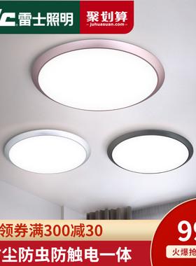 雷士照明 led吸顶灯圆形餐厅儿童房间现代简约阳台卧室灯具灯饰WS