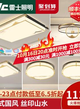 雷士照明led吸顶灯具简约现代房间卧室灯大气新中式客厅灯饰套餐T