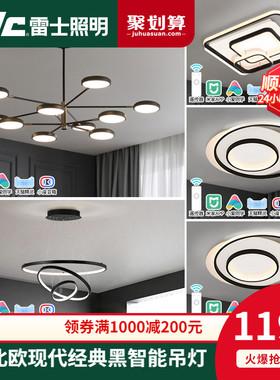 雷士照明北欧创意客厅吊灯网红灯餐厅卧室灯现代简约灯具灯饰套餐