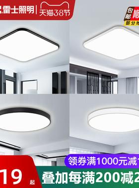 雷士照明北欧卧室吸顶灯现代简约创意房间超薄led方形客厅灯饰具