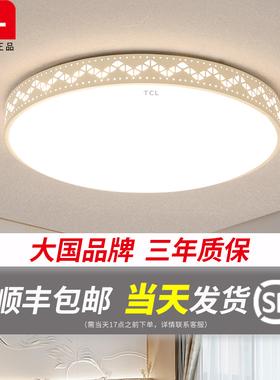 TCL照明led吸顶灯现代简约超薄客厅灯具长方形家用卧室灯大气灯饰