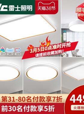 雷士照明led客厅吸顶灯具现代简约卧室灯饰小米家用智能套餐 柠梦