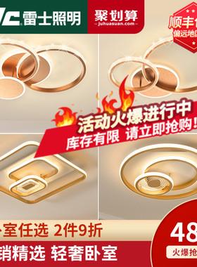 雷士照明LED吸顶灯金色卧室灯简约后现代灯具房间主卧灯饰卧室灯