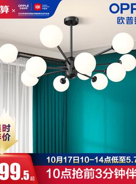 欧普照明 后现代吊灯客厅灯饰简约餐厅卧室大气北欧分子灯具DD