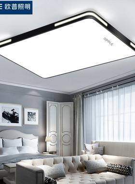 欧普照明LED吸顶灯长方形客厅灯饰简约现代圆形卧室书房餐厅灯具