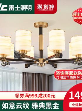 雷士照明新中式客厅吊灯现代简约灯具中国风卧室餐厅灯饰