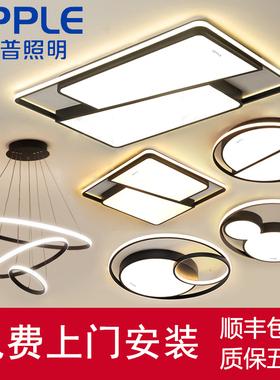 欧普照明全屋套餐灯具LED吸顶灯客厅灯卧室房间餐厅书房灯具灯饰