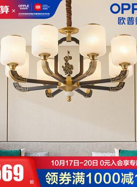欧普照明 新中式吊灯轻奢大气客厅灯简约现代中式灯具灯饰套餐DD