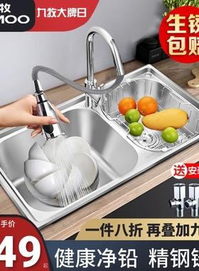 九牧卫浴官方旗舰店304不锈钢厨房水槽双槽水盆淘菜洗菜盆洗碗池