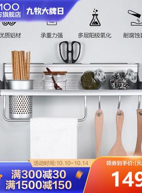 九牧卫浴厨房挂件置物架调料架壁挂收纳架挂钩架刀架筷子筒