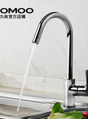 九牧卫浴厨房冷热水龙头混水阀阳台洗菜盆水槽水池家用碗池洗手盆