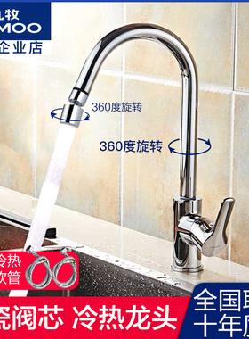九牧卫浴单孔健康水龙头厨房旋转水龙头冷热水槽洗菜盆厨房水龙