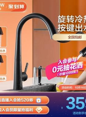 箭牌卫浴官方旗舰店黑色防溅冷热360旋转厨房洗菜盆水槽抽拉龙头
