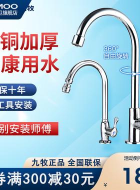 九牧卫浴官方旗舰店厨房水龙头360度水槽洗菜盆单冷水槽万向龙头