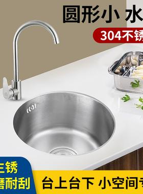 304不锈钢圆形水槽加厚厨房洗菜盆洗菜池 台下盆吧卫浴圆槽