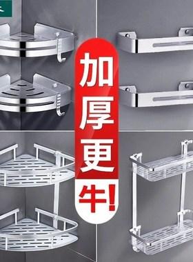 免打孔卫生间三角置物架浴室壁挂卫浴挂件厕所收纳架支架厨房挂件