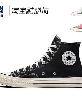 匡威1970s 经典款三星标黑色高帆布鞋高帮女鞋低帮男鞋162050C