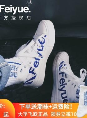 飞跃帆布鞋男鞋高帮鞋子鸳鸯鞋女小白鞋大孚feiyue秋季国潮运动鞋