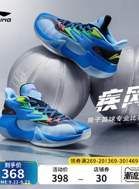 李宁篮球鞋男士2021秋季新款疾风正品实战球鞋高帮鞋子男鞋运动鞋