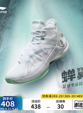 李宁蝉翼篮球鞋男士2021秋季新款高帮球鞋男鞋专业实战正品运动鞋
