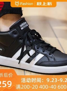 阿迪达斯男鞋2021春款新款高帮皮质休闲板鞋防滑耐磨运动鞋H02981