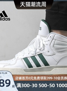 阿迪达斯官网Adidas男鞋2021夏季新款高帮板鞋运动鞋休闲鞋EG4308