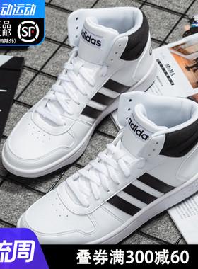 Adidas阿迪达斯男鞋高帮官方旗舰2021秋季运动休闲小白鞋板鞋男潮