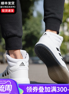 Adidas阿迪达斯男鞋官方旗舰正品新款秋季休闲鞋运动鞋高帮板鞋男