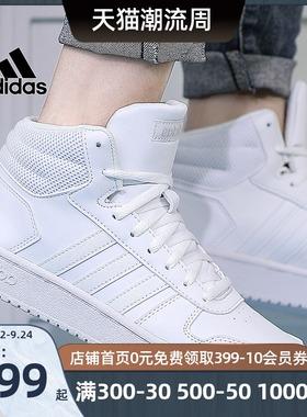 阿迪达斯高帮板鞋小白鞋男鞋2021夏季新款保暖运动鞋休闲鞋B42099