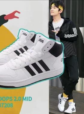 adidas 阿迪达斯男鞋 HOOPS 2.0低高帮运动休闲板鞋BB7208 FV2730