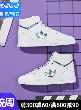 Adidas阿迪达斯男鞋女三叶草官方旗舰秋季新款休闲情侣高帮板鞋男