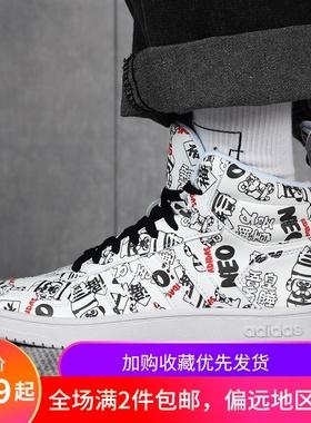 阿迪达斯板鞋男鞋女鞋2021新款高帮轻便休闲鞋运动鞋鞋子潮H03089