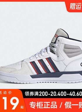 阿迪达斯NEO男鞋2021春季新款经典高帮休闲板鞋运动篮球鞋 FY6621