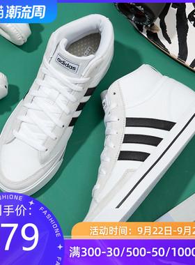 Adidas阿迪达斯男鞋2021秋季新款小白鞋高帮运动鞋复古休闲鞋板鞋