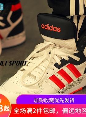 Adidas阿迪达斯男鞋秋季酷动城高帮运动鞋小白鞋休闲鞋板鞋FZ1110