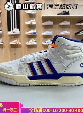 阿迪达斯NEO高帮男鞋新款ENTRAP MID运动板鞋FW3454 3453 EH1263
