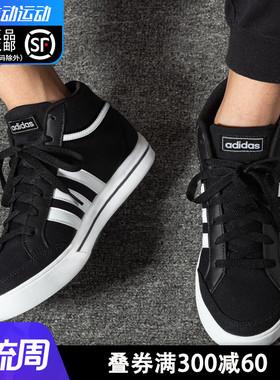 Adidas阿迪达斯男鞋官方旗舰2021秋季新款帆布休闲鞋男士高帮板鞋