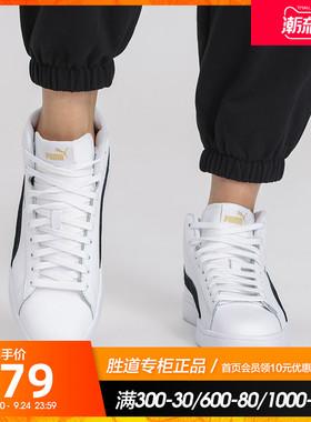 PUMA彪马男鞋女鞋Smash V2 L 运动鞋高帮轻便透气休闲板鞋366924