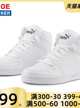 Puma彪马旗舰官网高帮板鞋男鞋女鞋秋季小白鞋篮球鞋运动鞋369573