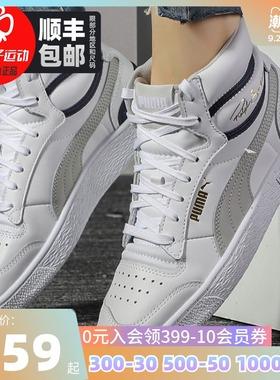 PUMA彪马高帮板鞋男鞋女鞋2021春季新款运动鞋情侣鞋鞋子休闲鞋潮