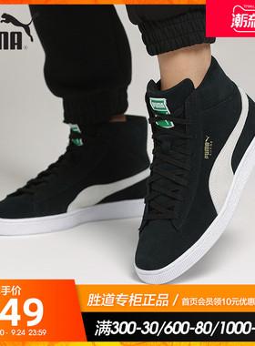 Puma彪马男鞋女鞋2021夏季新款高帮板鞋舒适耐磨运动休闲鞋380205