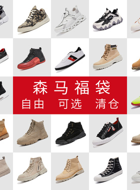 森马福袋男鞋高帮板鞋休闲鞋运动鞋帆布鞋春秋凉鞋靴子老爹鞋单鞋