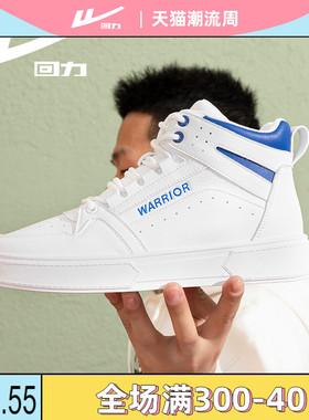 回力男鞋高帮透气2021年春秋新款潮运动百搭小白鞋板鞋官方旗舰店