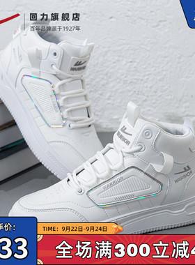 回力小白鞋男鞋2021春秋季新款潮鞋百搭运动鞋男士鞋子高帮鞋板鞋