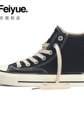 feiyue飞跃新款高帮经典版男鞋休闲运动女鞋百搭复古国货帆布鞋男