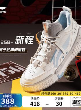 李宁板鞋男鞋2021秋季新款新程小白鞋男情侣鞋高帮鞋子运动鞋女鞋