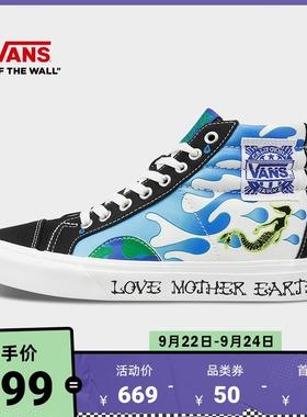 【潮流周】Vans范斯官方涂鸦保护地球鸳鸯配色男鞋女鞋高帮帆布鞋