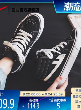 回力官方旗舰店2021男鞋女鞋百搭休闲鞋高帮板鞋运动鞋帆布鞋